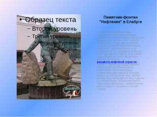 """Памятник-фонтан """"Нефтяник"""" в Елабуге Интереснейший памятник нефтяникам-первоп"""