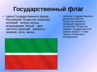 Государственный флаг Цвета Государственного флага Республики Татарстан означа