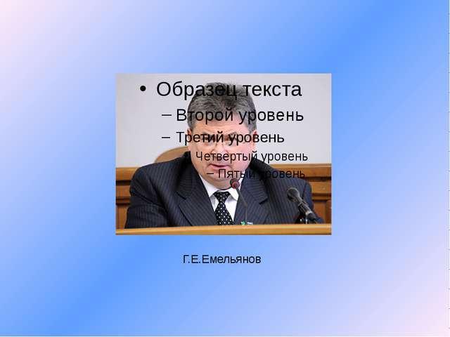 Г.Е.Емельянов