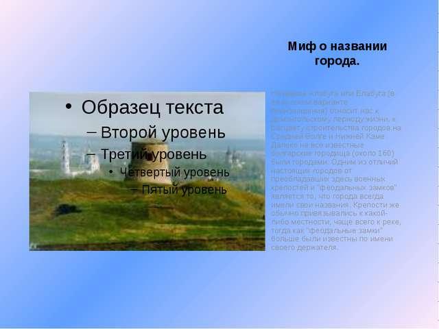 Миф о названии города. Название Алабуга или Елабуга (в её русском варианте пр...