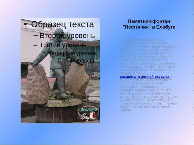 """Памятник-фонтан """"Нефтяник"""" в Елабуге Интереснейший памятник нефтяникам-первоп..."""