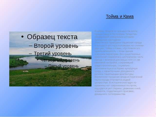 Тойма и Кама Елабуга - второй по значимости после Казани город в Республике Т...