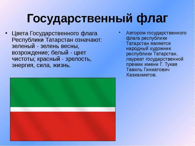 Государственный флаг Цвета Государственного флага Республики Татарстан означа...