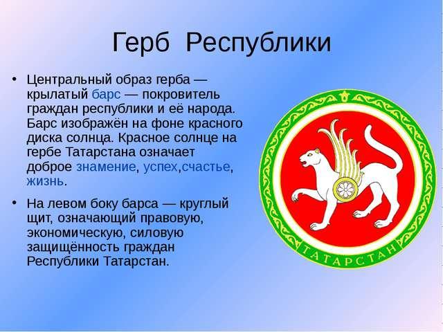 Герб Республики Центральный образ герба — крылатыйбарс— покровитель граждан...