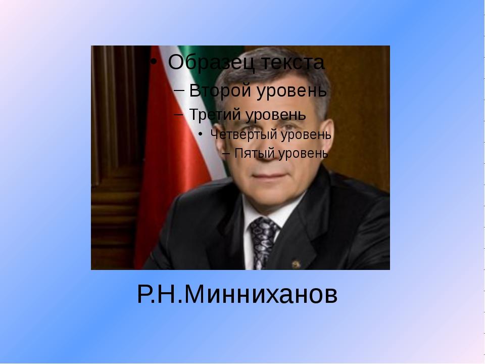 Р.Н.Минниханов