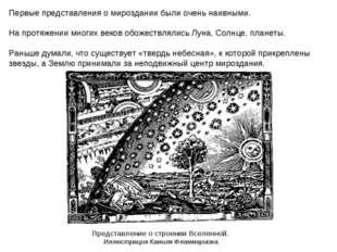 ПредставлениеостроенииВселенной. ИллюстрацияКамиляФламмариона. Первые пр