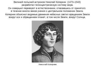 Великийпольскийастроном НиколайКоперник (1473–1543) разработалгелиоцентр