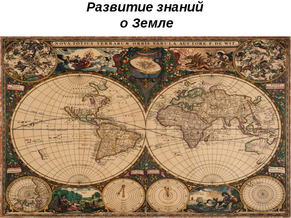 Развитие знаний о Земле