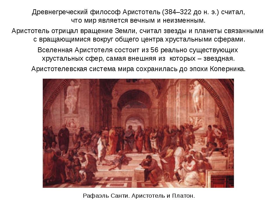 Древнегреческий философ Аристотель (384–322до н.э.) считал, что мирявляетс...
