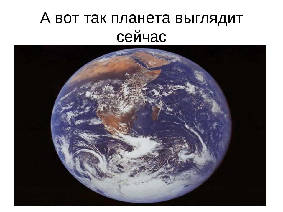 А вот так планета выглядит сейчас