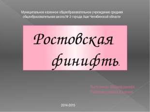 Ростовская финифть. Выполнила: Шаймарданова Сабрина ученица 8 класса Муниципа