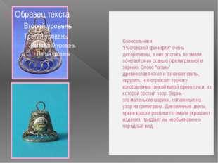"""Колокольчики """"Ростовской финифти"""" очень декоративны, в них роспись по эмали с"""