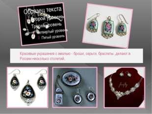 Красивые украшения с эмалью - броши, серьги, браслеты ,делают в России нескол