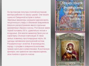 На протяжении полутора столетий ростовские мастера работали по заказу церкви