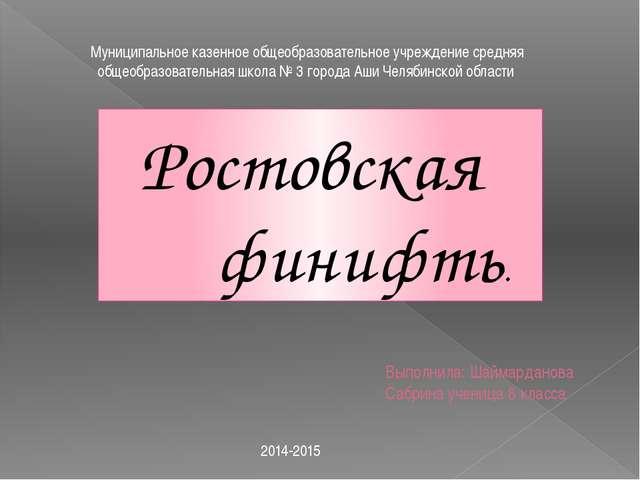 Ростовская финифть. Выполнила: Шаймарданова Сабрина ученица 8 класса Муниципа...
