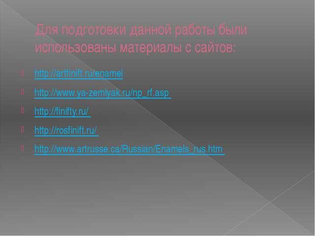 Для подготовки данной работы были использованы материалы с сайтов: http://art...