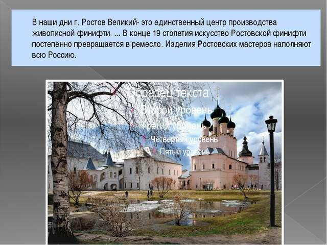 В наши дни г. Ростов Великий- это единственный центр производства живописной...