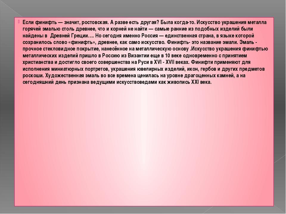 Если финифть—значит, ростовская. А разве есть другая? Была когда-то. Искусс...