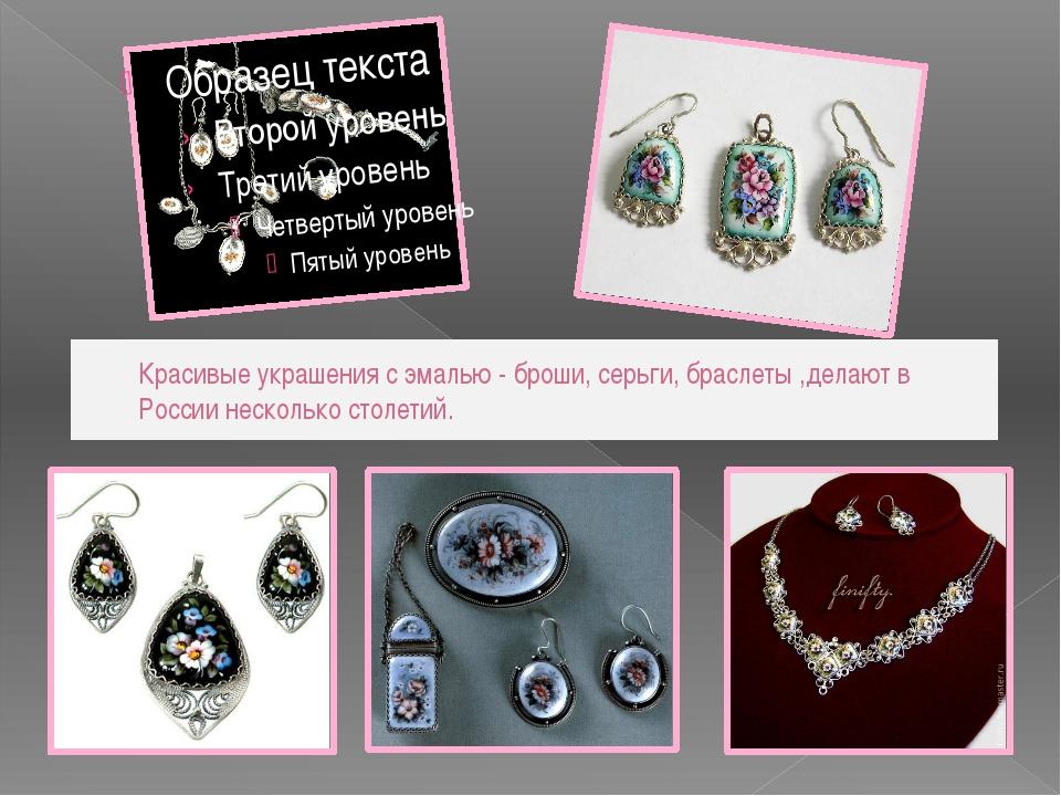 Красивые украшения с эмалью - броши, серьги, браслеты ,делают в России нескол...