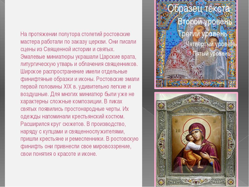 На протяжении полутора столетий ростовские мастера работали по заказу церкви...