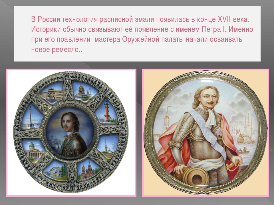 В России технология расписной эмали появилась в конце XVII века. Историки обы...