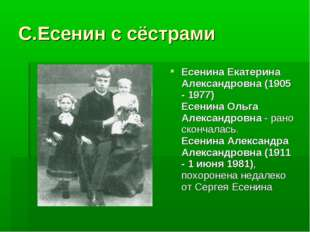 С.Есенин с сёстрами Есенина Екатерина Александровна (1905 - 1977) Есенина Оль