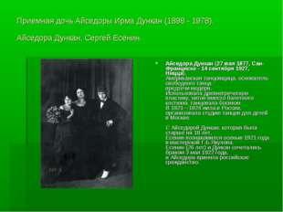 Приемная дочь Айседоры Ирма Дункан (1898 - 1978), Айседора Дункан, Сергей Есе