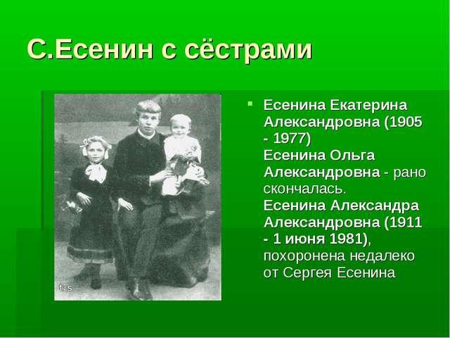 С.Есенин с сёстрами Есенина Екатерина Александровна (1905 - 1977) Есенина Оль...