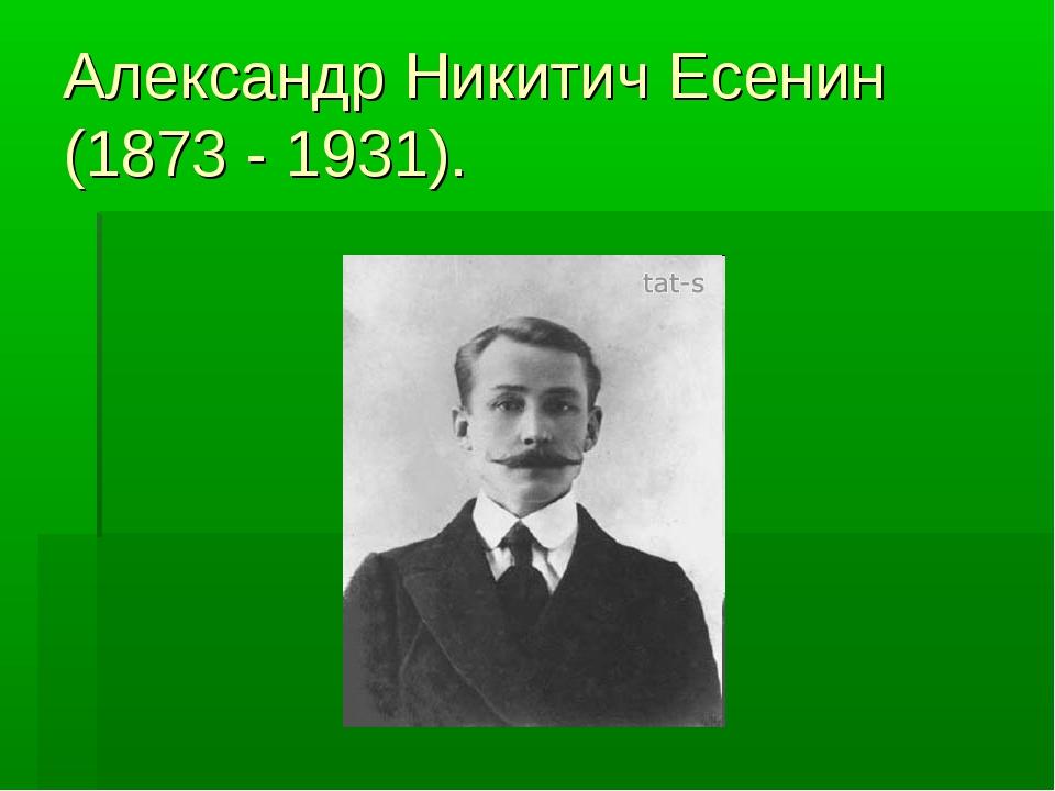 Александр Никитич Есенин (1873 - 1931).