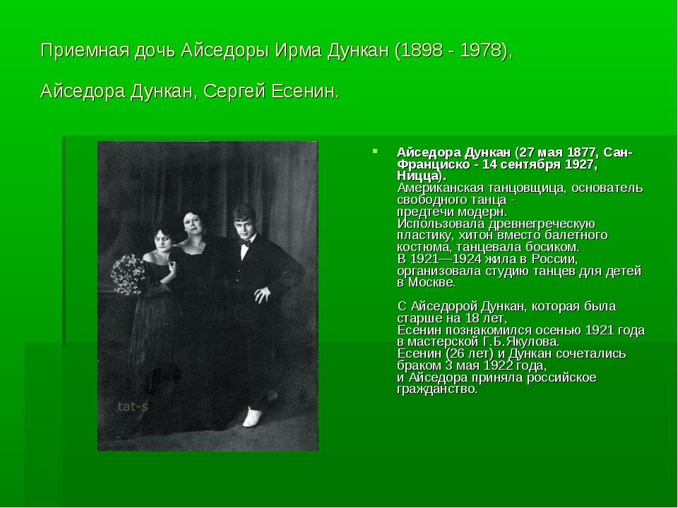 Приемная дочь Айседоры Ирма Дункан (1898 - 1978), Айседора Дункан, Сергей Есе...