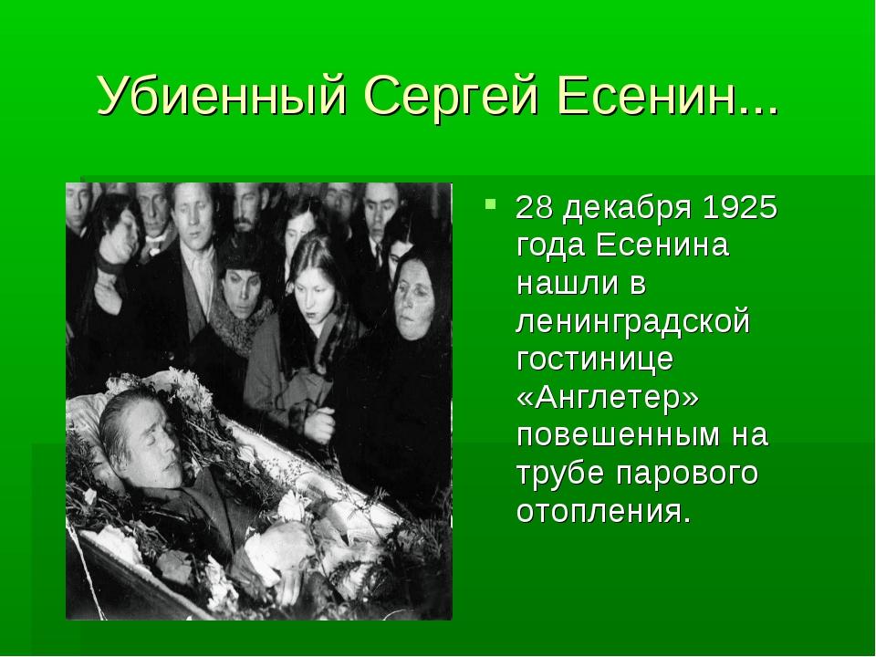 Убиенный Сергей Есенин... 28 декабря 1925 года Есенина нашли в ленинградской...