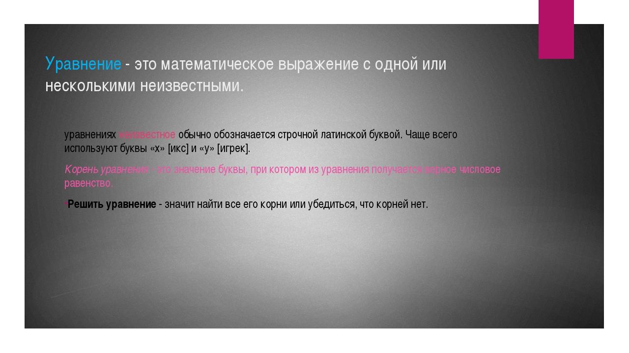 Уравнение - это математическое выражение с одной или несколькими неизвестными...