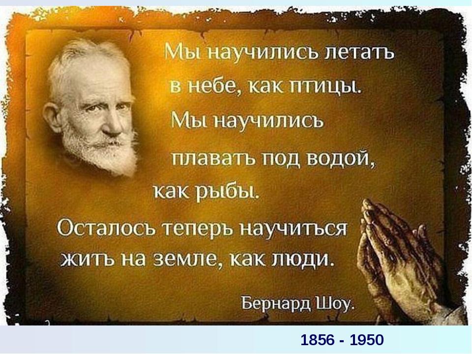 1856 - 1950