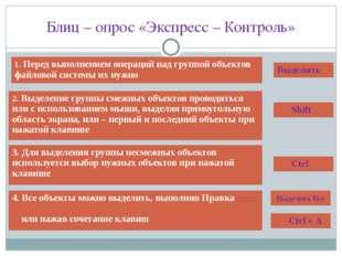 Блиц – опрос «Экспресс – Контроль» 1.Перед выполнением операций над группой о
