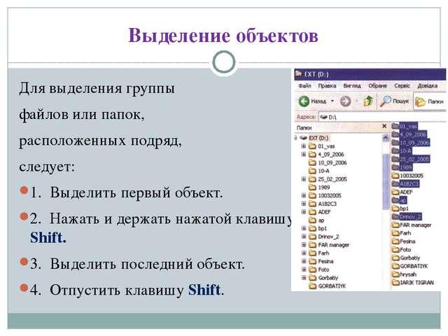 Выделение объектов Для выделения группы файлов или папок, расположенных подря...