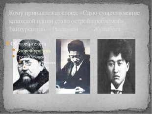 Кому принадлежат слова: «Само существование казахской нации стало острой проб