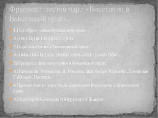 1.Год образования Букеевской орды: А)1801 Б)1805 В)1812 Г)1832. 2.Годы восста