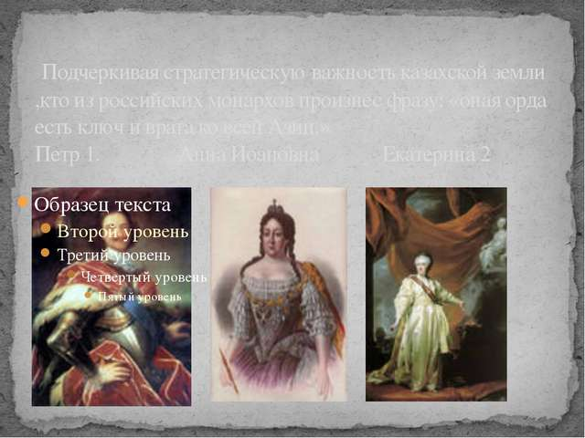 Подчеркивая стратегическую важность казахской земли ,кто из российских монар...