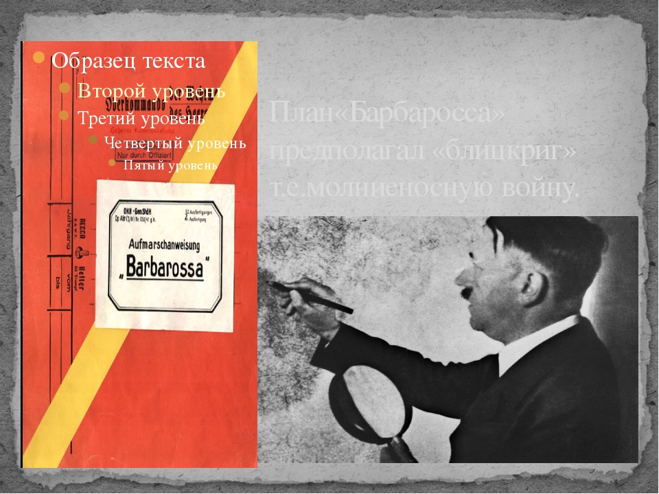 План«Барбаросса» предполагал «блицкриг» т.е.молниеносную войну.