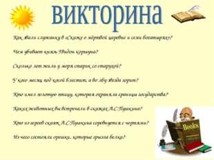 Как звали служанку в «Сказке о мёртвой царевне и семи богатырях»? Чем убивает