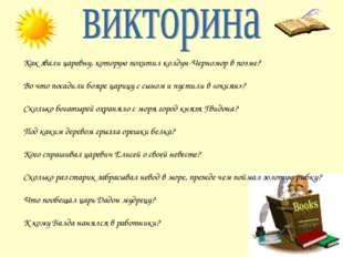 Как звали царевну, которую похитил колдун-Черномор в поэме? Во что посадили б