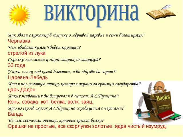 Как звали служанку в «Сказке о мёртвой царевне и семи богатырях»? Чернавка Че...