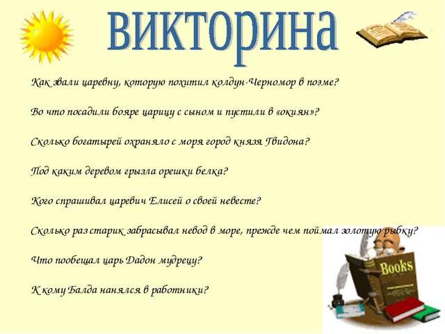 Как звали царевну, которую похитил колдун-Черномор в поэме? Во что посадили б...