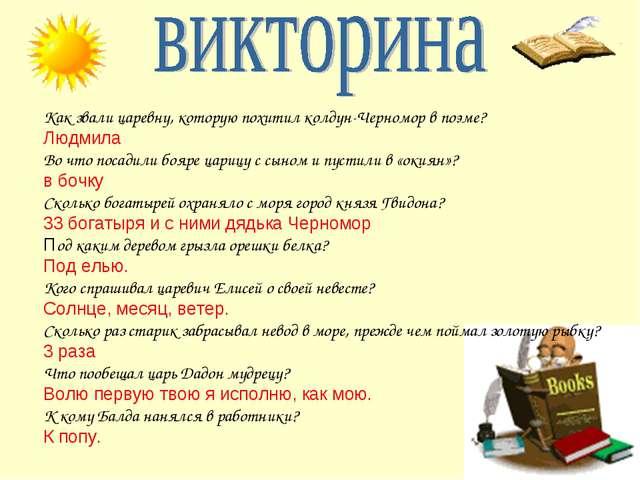 Как звали царевну, которую похитил колдун-Черномор в поэме? Людмила Во что по...