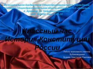 Классный час История Конституции России Муниципальное Бюджетное Общеобразоват