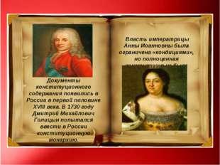 Власть императрицы Анны Иоанновны была ограничена «кондициями», но полноценн
