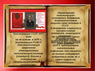 Конституция СССР 1977 года на её основе, в 1978 г., Конституция РСФСР. Эта ко