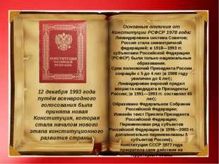 12 декабря 1993 года путём всенародного голосования была принята новая Консти