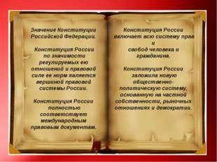 Значение Конституции Российской Федерации. Конституция России по значимости р