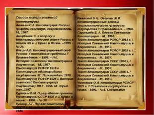 Ржевский В.А., Овсепян Ж.И. Конституционные основы социалистического правовог